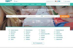cervis-poiska-vrachej-besplatnaya-online-zapis-k-vracham-v-kieve